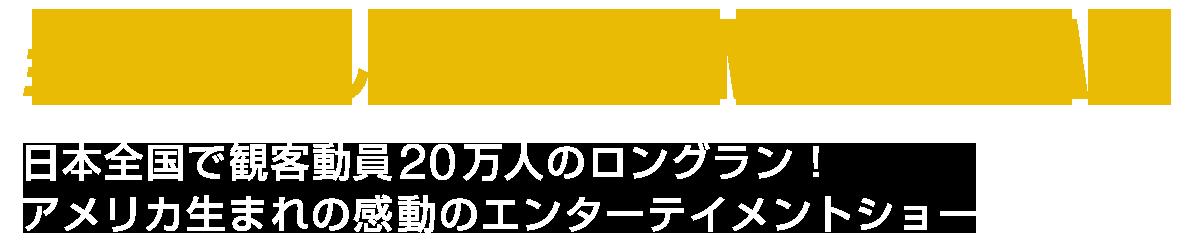 ミュージカル「A COMMON BEAT」<br> 日本全国で観客動員15万人!<br>アメリカ生まれの感動のエンターテイメントショー